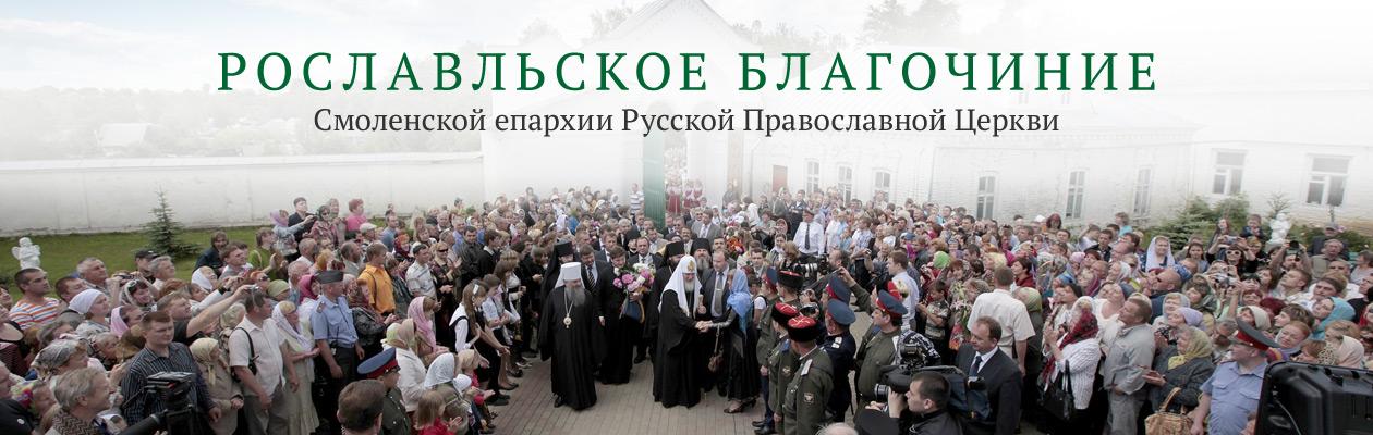 Рославльское благочиние Смоленской епархии Русской Православной Церкви